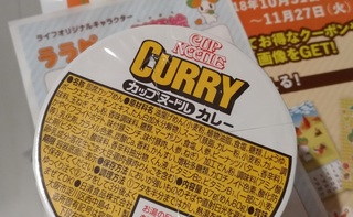cup_noodle_curry_super_life.jpg
