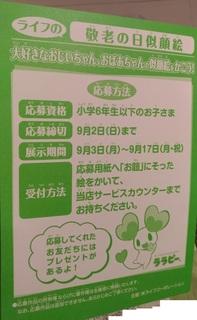 keironohi_super_life20180820.jpg