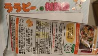 koya_fofu_eiyo_super_life2.jpg