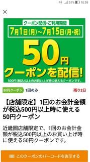 kupon_life_app_sumaho0714.jpg