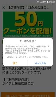 kupon_life_app_sumaho0714_.jpg