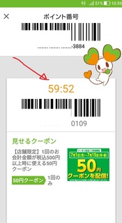 kupon_life_app_sumaho0714_1.jpg