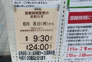 life_0608_eigyou_time_restarts.jpg