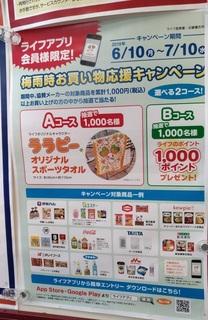 life_app_sumaho_campaign201906.jpg