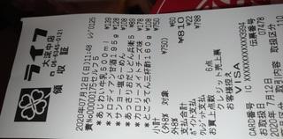 life_fukuro_reji_super_0701_1.jpg