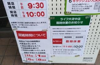 life_osaka_oyodo_yasumi_0520_1.jpg