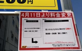 life_parking_osaka_times_oyodo_0411.jpg