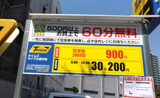 life_parking_osaka_times_oyodo_0411_.jpg