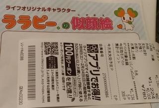 life_super_app_receits_sumaho.jpg