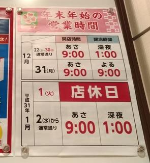 life_super_nenmatsu_nenshi_eigyojikan.jpg