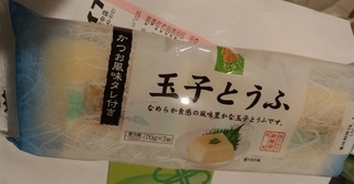 life_tamago_tofu_201905.jpg