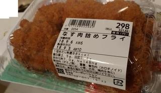 nasu_nikudume_fly_20180905.jpg