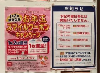nenmatsu_nenshi_life_super.jpg