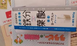 nomu_yoguruto_superlife_tetu_yosan.jpg
