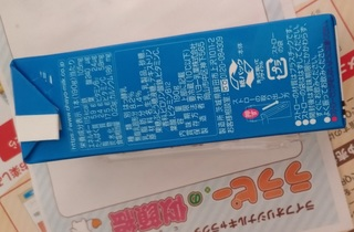 nomu_yoguruto_superlife_tetu_yosan2.jpg