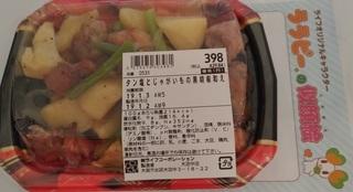osaka_life_super_tanshio_jagaimo.jpg