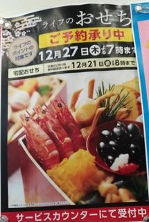 osechi_life_super2019_osaka.jpg