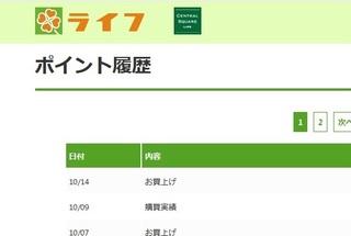 point_rireki_super_life.jpg