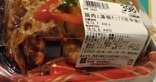 superLife_tori_renkon_sozai.jpg