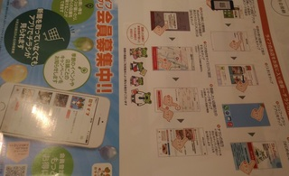 super_life_shuhoo_fly_apli1.jpg