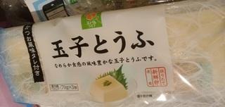super_life_tamago_tofu_201808.jpg
