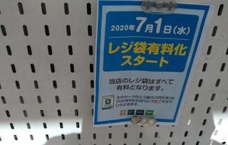 ungi_2020_07_life_super_osaka_.jpg
