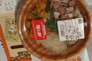 yasai_bekon_panpukin_super_life1.jpg